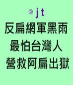 反扁網軍黑雨最怕台灣人營救阿扁出獄∣◎jt|台灣e新聞