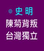 陳菊背叛台灣獨立∣◎ 史 明 |台灣e新聞