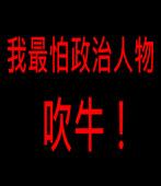 我最怕政治人物吹牛!|台灣e新聞