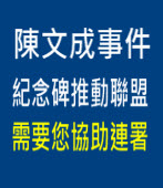 「陳文成事件紀念碑推動聯盟」需要您的連署∣台灣e新聞