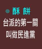什麼「法域」,是「非法之域」! ∣ ◎ 金恆煒|台灣e新聞