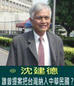 誰曾提案把台灣納入中華民國?  ∣ ◎沈建德|台灣e新聞