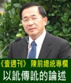 以訛傳訛的論述∣◎陳水扁|台灣e新聞