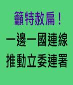 籲持赦扁 ! 一邊一國連線推動立委連署 |台灣e新聞