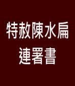 特赦陳水扁 連署書 |台灣e新聞