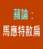 蘋論:馬應特赦扁|台灣e新聞