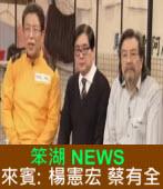 《笨湖 NEWS》 來賓:楊憲宏、蔡有全|台灣e新聞
