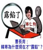 曹長青:韓寒為什麼現在才露餡?|台灣e新聞
