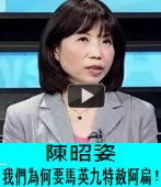 我們為何要馬英九特赦阿扁? |台灣e新聞