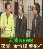 《笨湖 NEWS》 來賓:金恆煒、葉柏祥|台灣e新聞