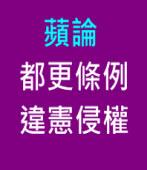 蘋論:都更條例違憲侵權|台灣e新聞