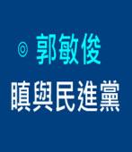 瞋與民進黨  |◎ 郭敏俊|台灣e新聞
