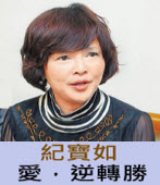 紀寶如大義滅親報警 換藥頭兒回頭是岸|台灣e新聞