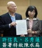 特赦非干涉司法!許信良、呂秀蓮簽署特赦陳水扁|台灣e新聞