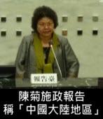 陳菊施政報告 稱「中國大陸地區」 |台灣e新聞