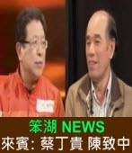 《笨湖 NEWS》 來賓:蔡丁貴、陳致中|台灣e新聞