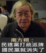 南方朔:民進黨打統派牌 國民黨就消失了|台灣e新聞