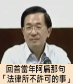 回首當年阿扁那句 「我做了法律所不許可的事」 |台灣e新聞