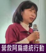 營救阿扁總統行動|台灣e新聞