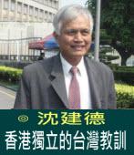 從聯合國三個決議案說起 香港獨立的台灣教訓 ∣ ◎沈建德|台灣e新聞