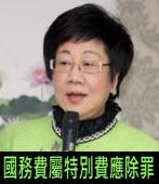 呂秀蓮︰國務費屬特別費應除罪|台灣e新聞