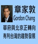 章家敦(Gordon Chang)::華府與北京正轉向有利台灣的趨勢發展 |台灣e新聞