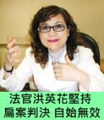 洪英花堅持:扁案判決 自始無效 |台灣e新聞