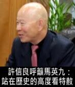 許信良呼籲馬英九:站在歷史的高度看特赦|台灣e新聞