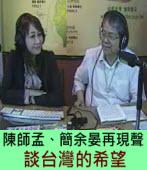 【綠逗來開講】陳師孟、簡余晏再現聲:談台灣的希望|台灣e新聞