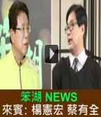 《笨湖 NEWS》 來賓:楊憲宏 蔡有全|台灣e新聞