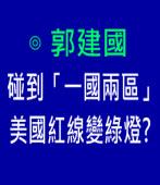 台灣不是碰到「一國兩區」美國紅線變綠燈?  ∣◎ 郭建國|台灣e新聞