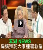 《笨湖 NEWS》 扁媽拜託大家連署救扁|台灣e新聞