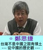 台灣不是中國之固有領土--- 從台灣的歷史觀 --- ∣◎ 鄭思捷 |台灣e新聞