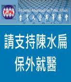 Chen Shui-bian petition campaign∣FAPA |台灣e新聞
