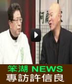 《笨湖 NEWS》專訪許信良|台灣e新聞
