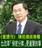 陳水扁:比改革「保密分案」更重要的事|台灣e新聞