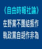 《自由時報社論》在野黨不團結振作 執政黨自胡作非為 |台灣e新聞