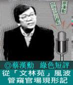 從「文林苑」風波管窺官場現形記|◎ 蔡漢勳|台灣e新聞