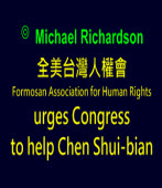 Formosan Association for Human Rights urges Congress to help Chen Shui-bian∣◎ Michael Richardson|台灣e新聞