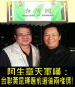阿生章天軍嘆:選前選後兩樣情!|台灣e新聞