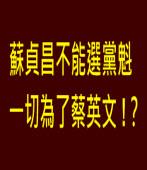 蘇貞昌不能選黨魁,一切為了蔡英文2016?|台灣e新聞