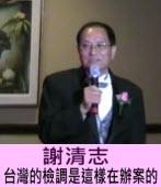 謝清志: 台灣的檢調是這樣在辦案的|台灣e新聞