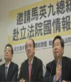 在野共同提案 邀馬英九國情報告 ∣台灣e新聞