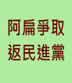 阿扁爭取返民進黨∣台灣e新聞