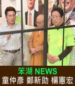 《笨湖 NEWS》來賓:童仲彥 鄭新助 楊憲宏|台灣e新聞