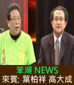 《笨湖 NEWS》來賓:葉柏祥、高大成、鄭新助|台灣e新聞
