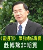 赴博鰲非朝貢∣◎陳水扁|台灣e新聞