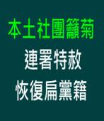 本土社團籲菊 連署特赦、恢復扁黨籍|台灣e新聞