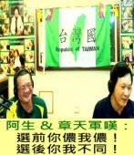 阿生 & 章天軍嘆:選前你儂我儂,選後你我不同!|台灣e新聞