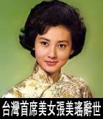 台灣首席美女張美瑤辭世!|台灣e新聞